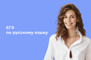 Курс подготовки к ЕГЭ по русскому языку